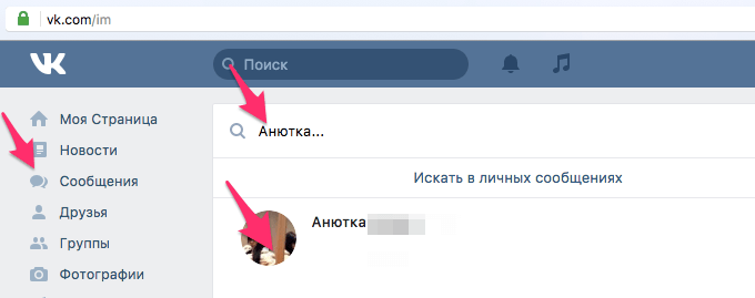 Напишите самому себе ВКонтакте найдя себя в сообщениях