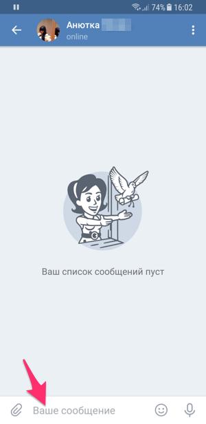 Диалог с самим собой с телефона ВКонтакте