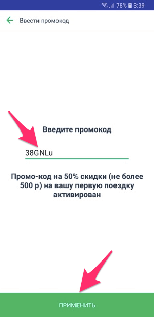 Ввод и подтверждение промокода YouDrive на первую поездку