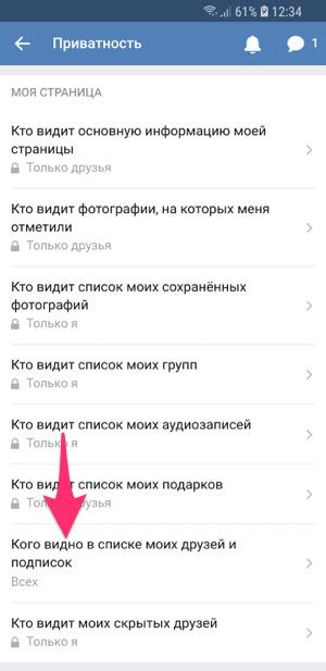 Настройки отображения скрытых друзей и подписок ВКонтакте с телефона