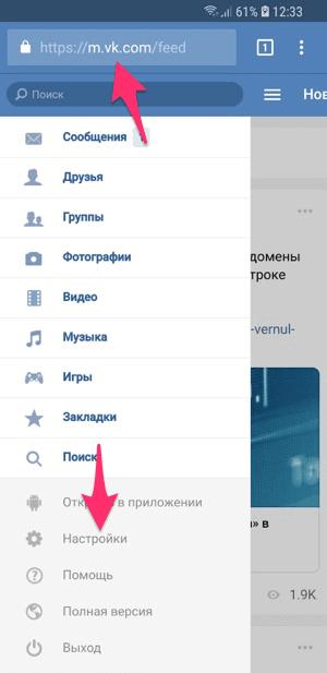 Откройте настройки в мобильной версии ВК для скрытия друзей с телефона