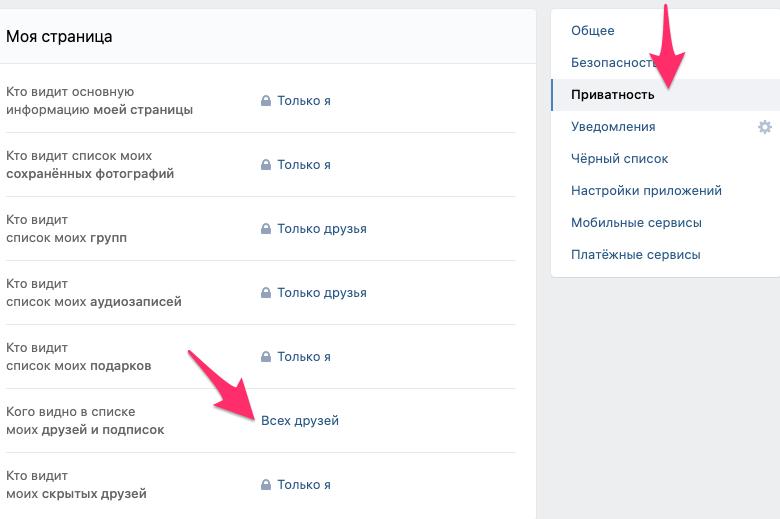 Настройки приватности ВКонтакте для выбора скрытых друзей