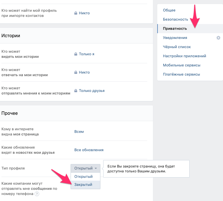Закрытие профиля в настройках приватности ВКонтакте