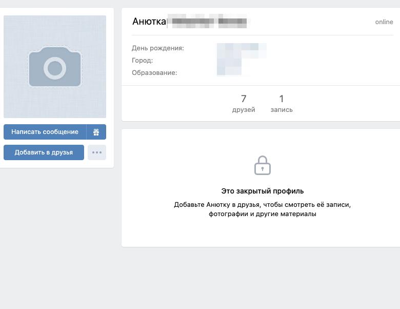 Закрытая страница и профиль ВКонтакте