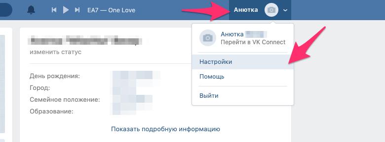 Откройте настройки ВКонтакте для того, чтобы закрыть свой профиль