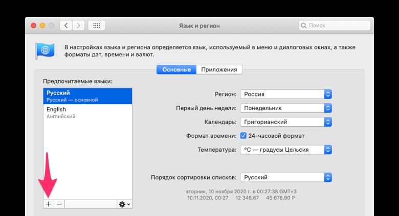 Добавьте необходимые языки клавиатуры в настройках macOS
