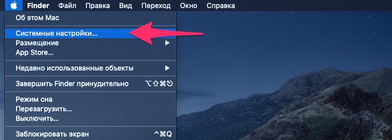 Откройте системные настройки для добавления языка на Mac
