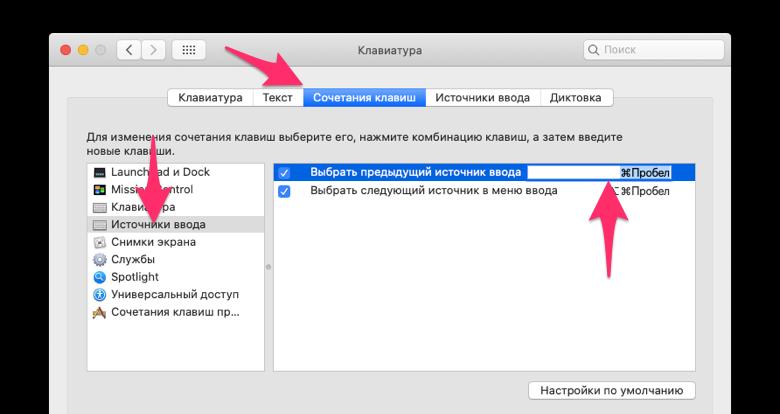 Изменение сочетания клавиш для переключения языка macOS