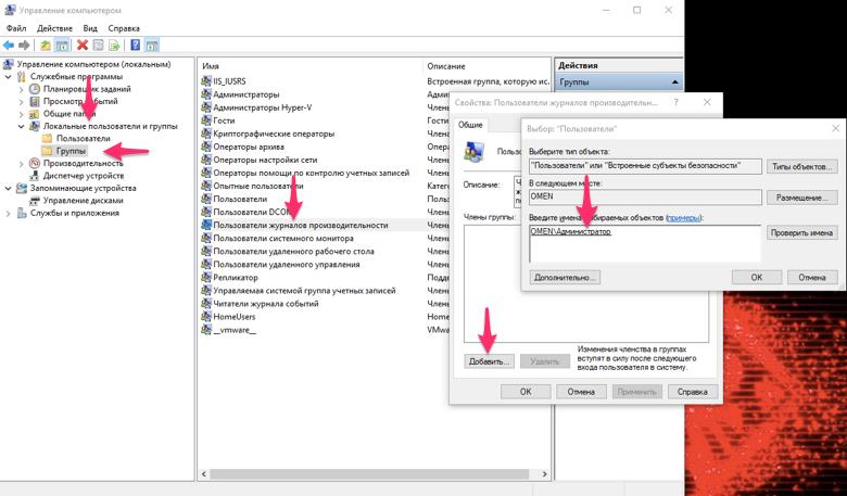 Добавление пользователя журнала производительности Windows для отображения FPS в игре