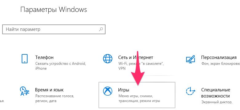 Откройте параметры игр Windows для включения отображения FPS
