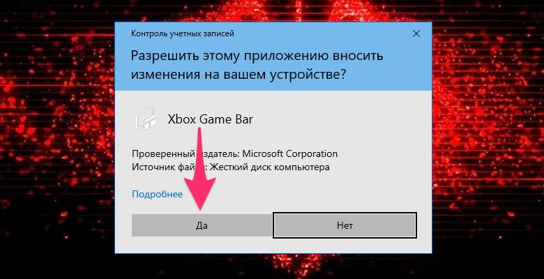 Подтвердите получение прав для показа FPS в играх Windows