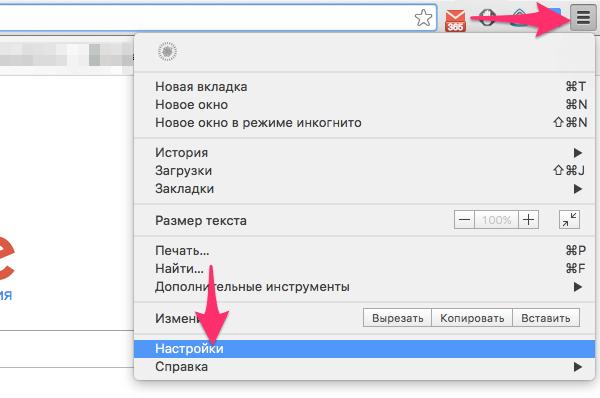 Открытие настроек браузера Google Chrome