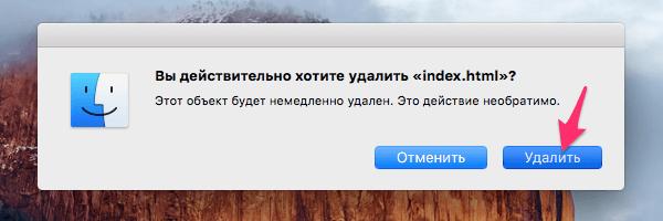 Удаление в обход корзины Mac OS