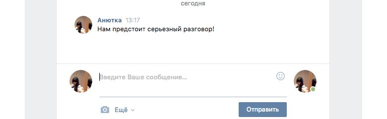Как написать самой или самому себе ВКонтакте