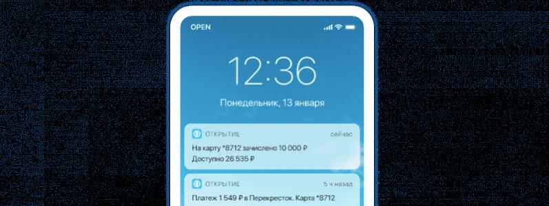 Отключение смс и включение push оповещений в банке Открытие