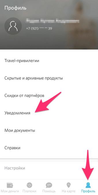 Настройки уведомлений для отключения смс и включения пуш в Открытии