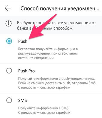 Выбор бесплатных Push уведомлений в качестве варианта информирования