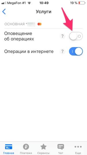 Отключите смс оповещения об операциях в приложении Тинькофф