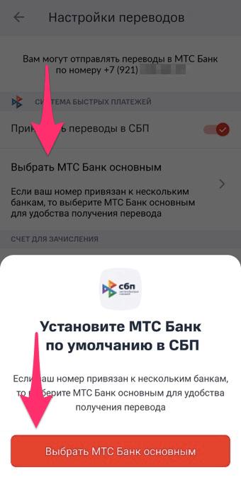 МТС банк по умолчанию для переводов через систему быстрых платежей