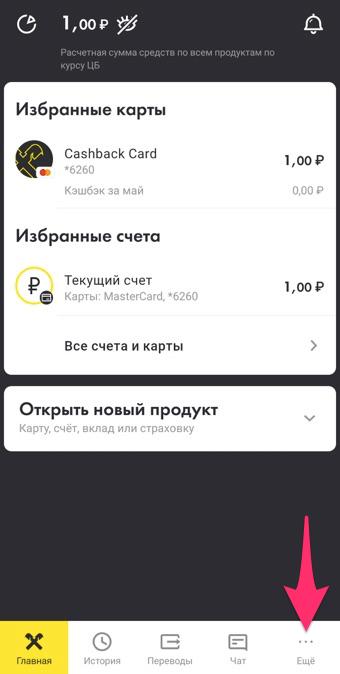 Откройте приложение Райффайзенбанк для подключения СБП