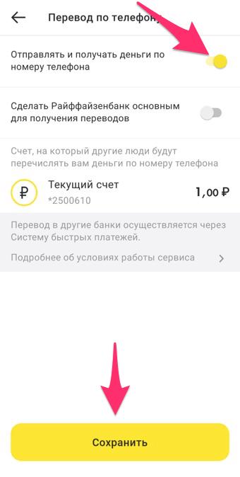 Включите переводы через систему быстрых платежей в Райффайзенбанке