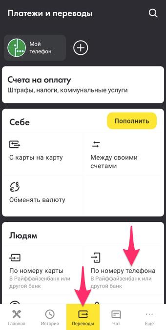 Отправить перевод через СБП по номеру телефона можно во вкладке Платежи