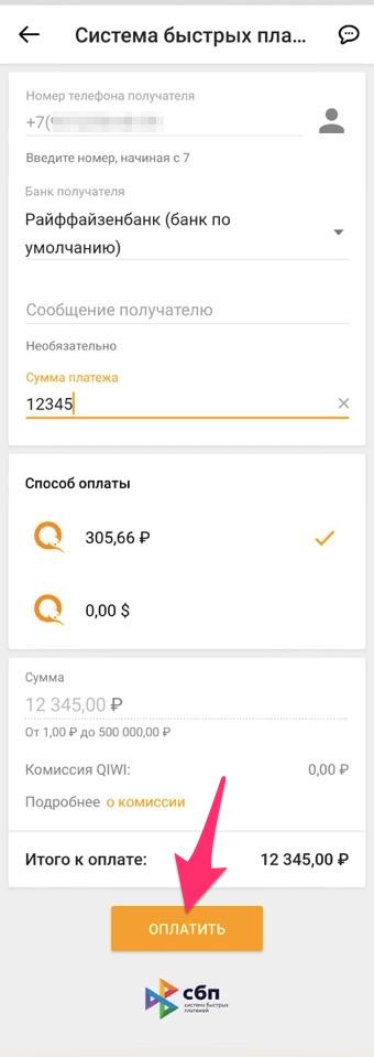 Перевод через СБП с Киви на любой банк (и Сбербанк)
