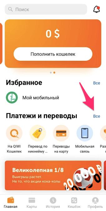 Выберите Все в приложении Киви для перевода через СБП
