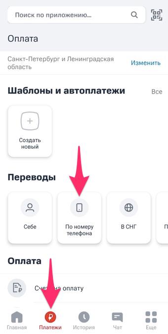 Для перевода через СБП в МТС банке выберите По номеру телефона во вкладке Переводы