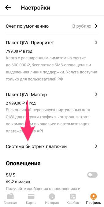 Откройте Систему быстрых платежей в настройках приложения Киви