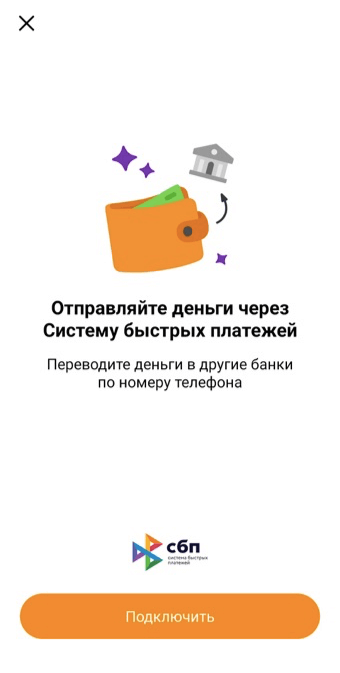 Подтвердите подключение переводов через СБП в приложении QIWI